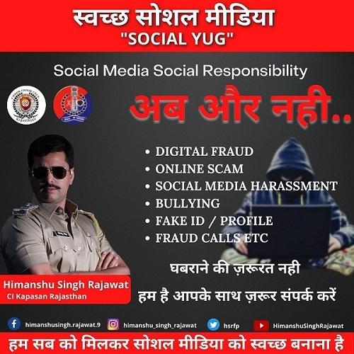 Amazing Initiative Taken By Social Yug To combat Social Crime